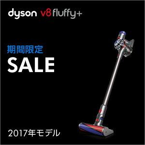 【期間限定20%ポイントバック】21日9:59amまで!ダイソン Dyson V8 Fluffy+ サイクロン式 コードレス掃除機 SV10FFCOM2 アイアン 2017年モデル