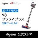 ダイソン Dyson V8 Fluffy+ サイクロン式 コードレス掃...