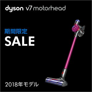 【28日23:59まで期間限定】ダイソン Dyson V7 Motorhead サイクロン式 コードレス掃除機 dyson SV11ENT 2018年モデル