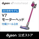 【期間限定】13日23:59まで!ダイソン Dyson V7 Motorhead サイクロン式 コードレス掃除機 dyson SV11ENT 2018年モデル
