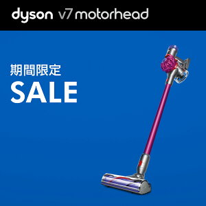 【29%OFF】28日9:59amまで!ダイソン Dyson V7 Motorhead サイクロン式 コードレス掃除機 dyson SV11ENT 2018年モデル