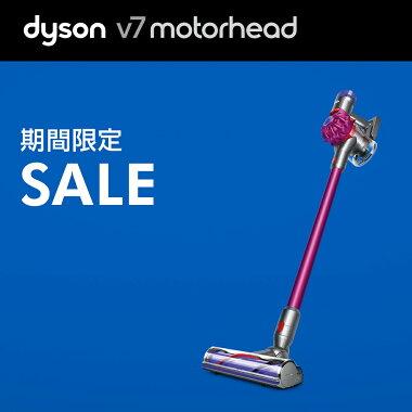 ダイソンDysonV7Motorheadサイクロン式コードレス掃除機dysonSV11ENT2018年最新モデル【新品/メーカー2年保証】