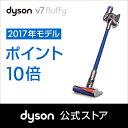 ダイソン Dyson V7 Fluffy サイクロン式 コードレス掃除機 SV11FF ブルー 2017年モデル 【新品/メーカー2年保証】
