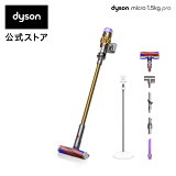 【最軽量モデル新発売】ダイソン Dyson Micro 1.5kg Pro サイクロン式 コードレス掃除機 dyson SV21FFPRO 2020年最新モデル