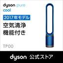 ダイソン Dyson Pure Cool 空気清浄機能付ファ...