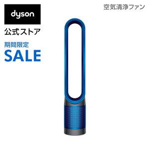 【期間限定】15日23:59まで!【ウイルス対策】ダイソン Dyson Pure Cool 空気清浄機能付ファン 扇風機 TP00 IB アイアン/サテンブルー