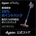 21日10時より【期間限定20%ポイントバック】ダイソン Dyson V7 Fluffy サイクロン式 ……