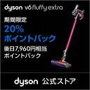 21日10時より【期間限定20%ポイントバック】【高性能フィルター搭載】 ダイソン Dyson V6 Fluffy Extra サイクロン式 コードレス掃除機 SV09MHPLS フューシャ/フューシャ/ニッケル・・・