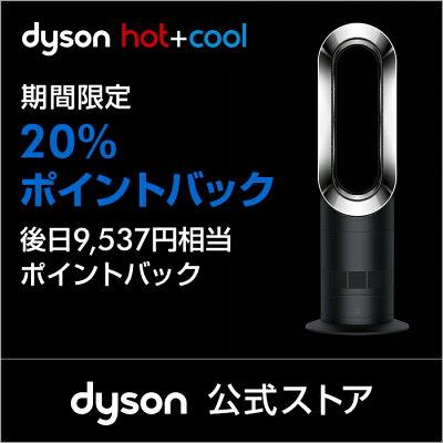 ダイソン Dyson Hot+Cool AM09BN ファンヒーター 暖房 ブラック/ニッケル 新品/メーカー2年保証