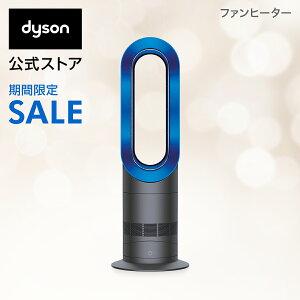 【在庫限り】4日20:00-11日01:59まで!ダイソン Dyson Hot+Cool AM09IB ファンヒーター 暖房 アイアン/サテンブルー