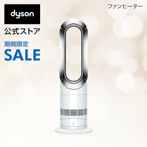 【在庫限り】4日20:00-11日01:59まで!ダイソン Dyson Hot+Cool AM09WN ファンヒーター 暖房 ホワイト/ニッケル