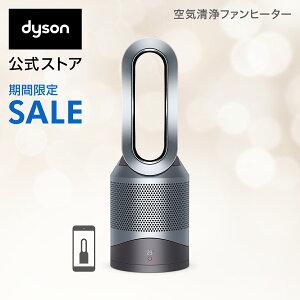 【在庫限り】4日20:00-11日01:59まで!【ウイルス対策】ダイソン Dyson Pure Hot+Cool Link HP03 IS 空気清浄機能付ファンヒーター 空気清浄機 扇風機 アイアン/シルバー