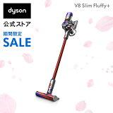 【期間限定】11日9:59amまで!【軽量モデル】ダイソン Dyson V8 Slim Fluffy+ サイクロン式 コードレス掃除機 dyson SV10K SLM COM