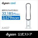 21日(木)1:59amまで!【Dyson MEGA SAL...