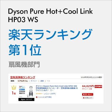 ダイソンDysonPureHot+CoolLinkHP03WS空気清浄機能付ファンヒーター扇風機ホワイト/シルバー【新品/メーカー2年保証】