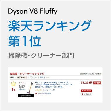 ダイソンDysonV8Fluffyサイクロン式コードレス掃除機SV10FF2イエロー2017年最新モデル【新品/メーカー2年保証】