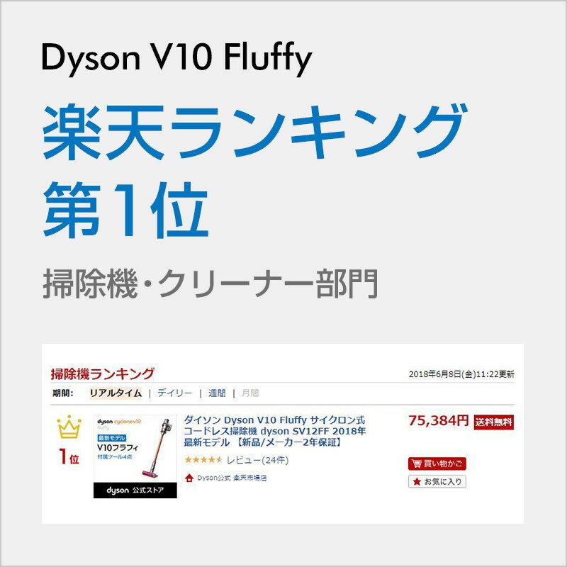 22%OFF【期間限定】16日9:59amまで!【直販限定フロアドック(別送)付セット】ダイソンDysonCycloneV10Fluffyサイクロン式コードレス掃除機dysonSV12FF2018年モデル