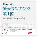 30日23:59まで【期間限定】ダイソン Dyson V7 サイクロン式 コードレス掃除機 dyson SV11FFOLB 2018年モデル