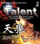 BOMB Talent タレント 【卓球用品】 中国直輸入 粒高ラバー