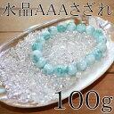 ▲ パワーストーン・天然石の浄化 水晶 AAA さざれ チップ 100g