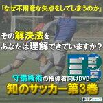 日本サッカーの課題である守備に特化した第3弾