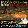 タニラダーチーム2本【アドバンスドセット】解説DVDとコーチングガイド付き【送料無料】