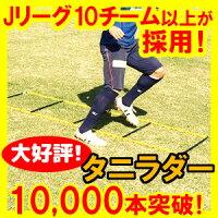 10,000本突破した谷ラダー。Jリーグ10チーム以上が採用