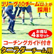 タニラダーチームセット【送料無料】解説DVDとコーチングガイド付き