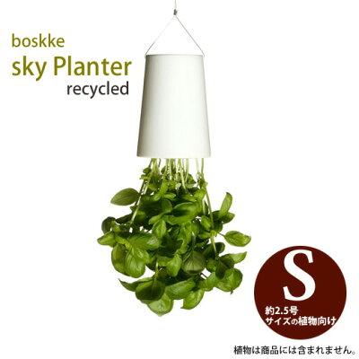 スカイプランター・リサイクルド(boskke skyPlanter)※植物は別売りです。【1.…