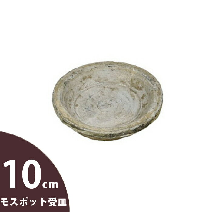 風合いはいいけど・・・、凸凹してます。ちょっと不安定。だけど可愛い。アンティーク・ホワイト素焼の受皿(直径10cm)×1枚