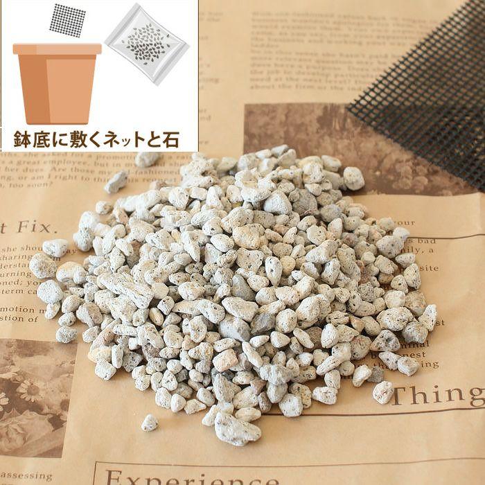 【植え替えの必需品】鉢底石(軽石)と鉢底ネット※培養土と併用してお使い頂く商品です。