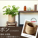 「植替え」しなくても、簡単オシャレ。ナチュラルな感じが可愛い!ジュートの鉢カバー(中に入れる、受皿付き!)×Mサイズ【6号サイズ、もしくはボリュームがある5号サイズの植物向け 布】※植物は商品には含まれません