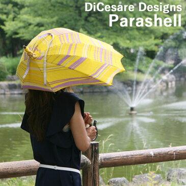 日本製 DiCesare Designs ディチェザレ デザイン パラシェル 『YUKI O』 レディース 日傘 傘 かさ カサ 婦人用 女性用 ブランド UVカット おしゃれ お洒落 オシャレ かわいい 貝殻 シェル 黄 イエロー 2013 新作 セレブ 高級