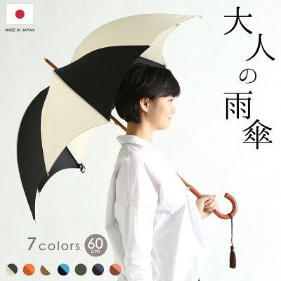 傘 長傘 折りたたみ傘 おすすめ ブランド ディチェザレデザイン
