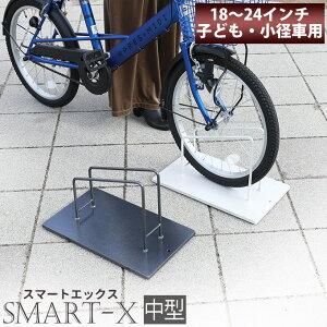 当店オリジナル『スマートエックスミニ 自転車スタンド 小径車用 20インチ用』子供用自転車 自転車スタンド 屋外 おしゃれ コンクリートに合う 駐輪場 スタンド 11kg 自転車止め 自転車 転倒