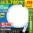 \★クーポン利用で3,780円★/ シーリングライト LED 6畳 ア...