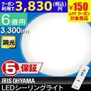 \★クーポン利用で3,830円★/ シーリングライト LED...