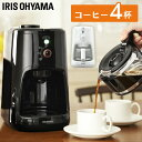 コーヒーメーカー おしゃれ 全自動 IAC-A600送料無料