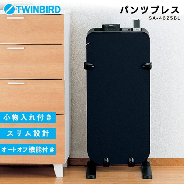 パンツプレス ズボンプレッサー アイロン ツインバード TWINBIRD SA-4625BL ダークブルー 送料無料 生活家電 コンパクト 簡単 一人暮らし 新生活 身だしなみ 【D】