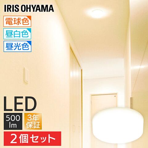 【2個セット】シーリングライト 小型 500ml 小型シーリングライト おしゃれ SCL5L-HL SCL5N-HL SCL5D-HL小型シーリング おしゃれ LED 電気 照明 LED照明 明るい キッチン 子供部屋 トイレ 玄関 洗面所 階段 照明器具 廊下 電球色 昼白色 昼光色 アイリスオーヤマ