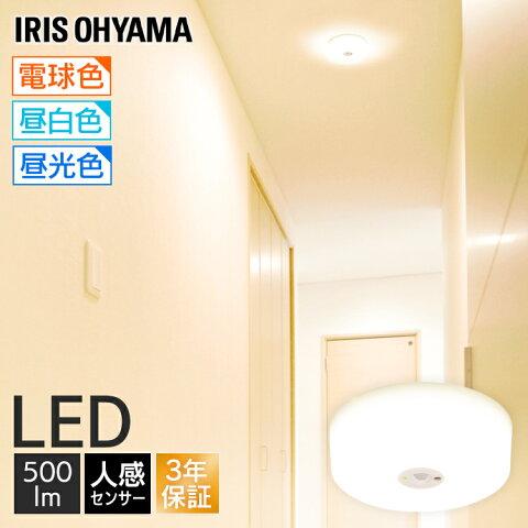 シーリングライト 小型 500ml 人感センサー 小型シーリングライト おしゃれ SCL5LMS-HL SCL5NMS-HL SCL5DMS-HL小型シーリング おしゃれ LED 電気 人感 ライト 照明 LED照明 キッチン 子供部屋 トイレ 玄関 洗面所 階段 廊下 電球色 昼白色 昼光色 アイリスオーヤマ