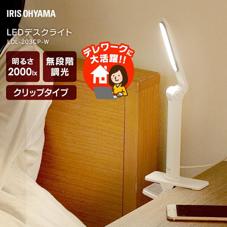 デスクライト 学習机 おしゃれ LDL-203CP送料無料 目に優しい 明るい 可愛い 学習 テーブルランプ 調光 スタンドライト 卓上ライト 読書灯 デスクスタンド LED ベッドサイド 卓上スタンド 電気スタンド 卓上 学習用 寝室 新生活 アイリスオーヤマ