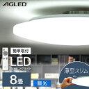 【最安挑戦3,780円】シーリングライト 8畳 おしゃれ PZCE-208DLEDシーリングライト