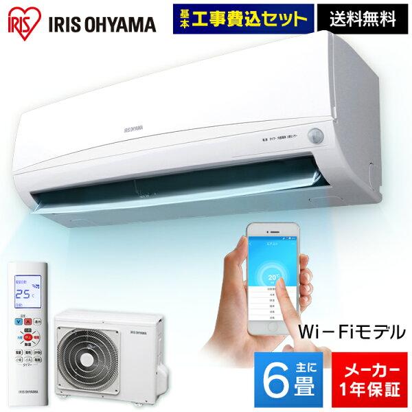 エアコン工事費込6畳アイリスオーヤマIRA-2201Wルームエアコンクーラー室内機室外機リモコン工事費込み冷暖房冷房冷房器具冷房