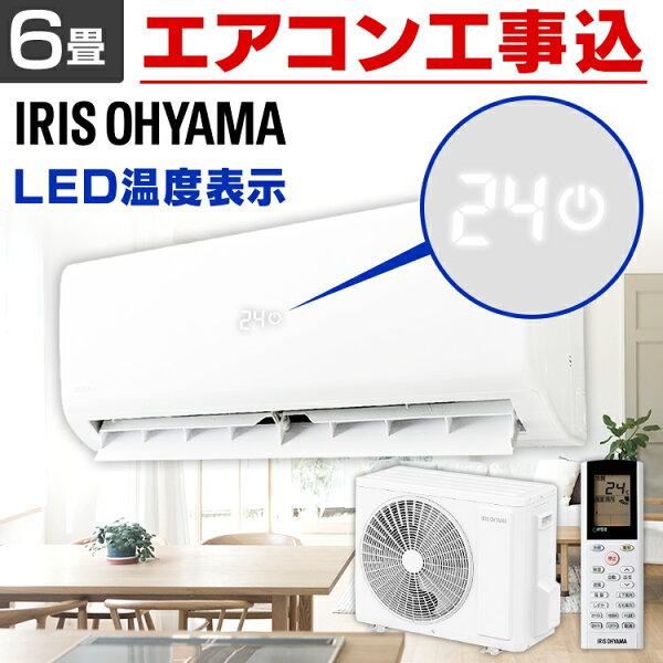 エアコン工事費込6畳2.2kWアイリスオーヤマIHF-2204Gルームエアコンクーラー室内機室外機リモコン工事費込み冷暖房冷房冷