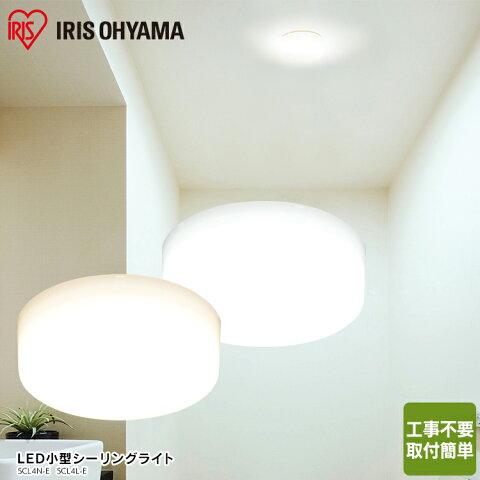 シーリングライト 小型 小型シーリングライト SCL4L-E SCL4N-E送料無料 小型シーリング おしゃれ LED 電気 ライト 照明 LED照明 天井照明 キッチン 子供部屋 トイレ 玄関 洗面所 階段 廊下 クローゼット 電球色 昼白色 新生活 一人暮らし アイリスオーヤマ