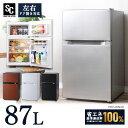 冷蔵庫 小型 2ドア ノンフロン冷凍冷蔵庫 87L PRC-...