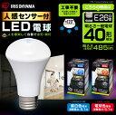 LED電球 人感センサー付き E26 40W 電球 led led電球 人感センサー 昼白色 電球色 e26 40w アイリスオーヤマ 玄関 トイレ 廊下 クローゼット 485lm ダウンライト ペンダントライト LDR5N-H-S6 LDR5L-H-S6 アイリス あす楽対応