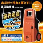 高圧洗浄機FBN-601HG-D送料無料高圧洗浄機高圧アイリスアイリスオーヤマ掃除玄関洗車車壁農機具屋外コンパクトオレンジ