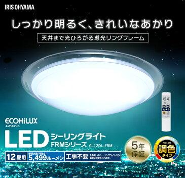 [クーポン利用で5%OFF]LEDシーリングライト 12畳 調光 調色 CL12DL-FRM アイリスオーヤマ メタルサーキットシリーズ デザインフレーム シーリングライト リモコン付き 天井照明 照明器具 おしゃれ リビング ダイニング 寝室 新生活 一人暮らし あす楽[cpir]